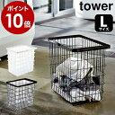 ランドリーバスケット ワイヤー Lサイズ【ポイント10倍 送料無料】タワー tower 北欧 洗濯カゴ 大容量 ランドリー収納…