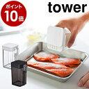[ 小麦粉&スパイスボトル タワー ]山崎実業 tower 調味料入れ おしゃれ スパイスボトル 調味料ケース キッチン雑貨…