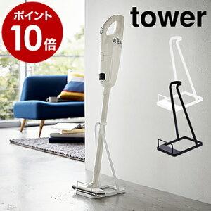 [ スティッククリーナースタンド タワー ]山崎実業 tower 掃除機用スタンド コードレスクリーナースタンド 掃除機 マキタ ダイソン スタンド 収納 立てかけ 充電式クリーナー ハンディ 軽