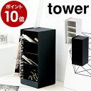 [ ペンスタンド タワー ]山崎実業 tower おしゃれ デスク ペンホルダー ペンたて ペン立て デスク収納 仕切り シン…