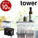 [ 調味料ストッカー&ラック タワー 2個セット ]山崎実業 tower 調味料ラック キッチン収納 冷蔵庫収納 スパイスラ…