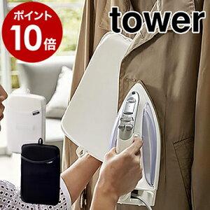 [ アイロンミトン タワー ]山崎実業 tower アイロン ミトン シワ伸ばし ワイシャツ 簡単 おしゃれ しわ取り アイロン掛け スカート アイロンマット アイロン台 衣類スチーマー スチーマー
