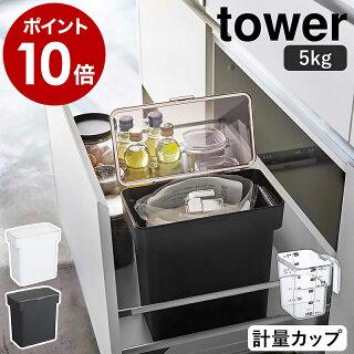 [tower/タワー密閉袋ごと米びつ5kg計量カップ付]