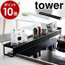 排気口カバー tower タワー コンロ奥ラック伸縮 44〜82cmまで対応 IH ガスコンロ 調味料ラック スパイスラック 調味料…