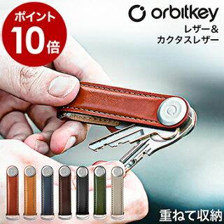 Orbitkey2.0Leather/オービットキー2.0レザーキーホルダー