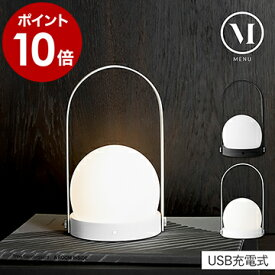 MENU メニュー ランプ ブラック ホワイト 調光 LED コードレス USB充電式 ポータブル 北欧 インテリア スタイリッシュ おしゃれ リビング キャンプ アウトドア【ポイント10倍 送料無料】[ MENU キャリー LEDランプ ]