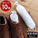 ソイル ドライングサック【ラージ 2個入り】 珪藻土 乾燥剤 脱臭剤 除湿 消臭 脱臭 靴 防臭 ブーツ シューズ におい …