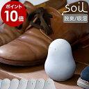 soil フレッシェン ソイル 珪藻土 乾燥剤 脱臭剤 吸湿剤 脱臭 吸湿 靴 炭 玄関 防臭 だるま シューズラック 湿気 玄関…