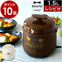 レシピ付き BRUNO 圧力鍋 電気 電気圧力鍋ブルーノ 圧力なべ 2.5L 炊飯器 圧力なべ 離乳食 炊飯 電気鍋 マルチクッカ…