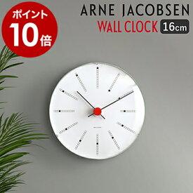 【国内正規品】アルネヤコブセン 時計 北欧 バンカーズ 壁掛け時計 掛け時計 おしゃれ ギフト アルネ・ヤコブセン アナログ AJ デンマーク デザイナーズ ウォールクロック 卒業祝い【ポイント10倍 送料無料】[ ARNE JACOBSEN wall clock BANKERS 160mm ]