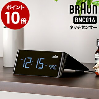 BRAUNデジタルアラームクロックBNC016