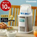 【特典付き】ヨーグルトメーカー ビタントニオ レシピ付き 飲むヨーグルト 発酵食品 牛乳パック 発酵フードメーカー …
