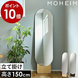 鏡 全身鏡 ミラー 大型 おしゃれ 壁 立て掛け スタンドミラー 姿見 ウォールミラー 木製 スリム シンプル モヘイム 北欧 玄関【ポイント10倍 送料無料】[ MOHEIM STANDING MIRROR ]