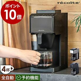 全自動コーヒーメーカー ミル付き 全自動【特典付き】レコルト コーヒーメーカー おしゃれ ステンレス 保温 コーヒー豆 珈琲メーカー ペーパーフィルター ガラス容器 コーヒーマシン ドリップ タイマー付き RCD-1 コーン式[ recolte Grind& Brew Coffee Maker ]