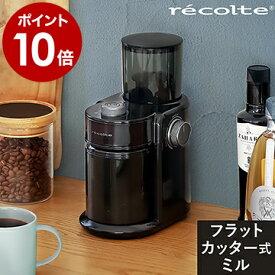 【選べる特典付き】コーヒーミル 電動 コーヒーグラインダー 豆挽き ミル コーヒー豆 レコルト コンパクト おしゃれ フラットカッター ドリップコーヒー ブラック 北欧 ギフト RCM-2【ポイント10倍 送料無料】[ recolte Coffee Grinder コーヒーグラインダー ]