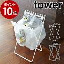 [ ゴミ袋&レジ袋スタンド タワー ]山崎実業 tower ゴミ箱 キッチン 分別 レジ袋スタンド ダストボックス 折り畳み …