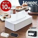 [ コンパクトティッシュケース タワー ]山崎実業 tower ティッシュケース 壁掛け ティッシュボックス ソフトパック …