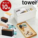 タワー 裁縫箱 ソーイングボックス 裁縫 ボックス 収納 ウッド 木 収納ボックス 裁縫ケース 手芸 小物入れ 救急箱 箱 …