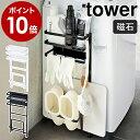 [ 洗濯機横マグネット収納ラック タワー ]山崎実業 tower 脱衣所 洗濯機 マグネット 収納 おしゃれ 隙間収納 すきま…