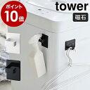 [ マグネットスプレーフック タワー 2個組 ]山崎実業 tower磁石 フック マグネット フック キッチンフック 冷蔵庫 …