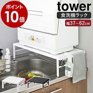 伸縮食洗機ラックタワー