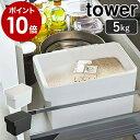 [ 密閉 シンク下米びつ 5kg 計量カップ付 タワー ]山崎実業 tower 米びつ おしゃれ 5kg 冷蔵庫 スリム 米 保存容器 …