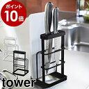 [ カッティングボード&ナイフスタンド タワー ]山崎実業 tower 包丁 まな板 スタンド まな板立て まな板スタンド ま…