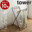 [ レジ袋 スタンド タワー ]山崎実業 tower ゴミ箱 キッチン 分別 レジ袋スタンド ダストボックス 折り畳み 折りた…