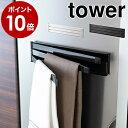 [ マグネット布巾ハンガー タワー ]山崎実業 tower ふきん掛け マグネット おしゃれ 北欧 キッチン 収納 冷蔵庫 布…