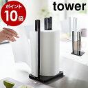 [ 片手で切れるキッチンペーパーホルダー タワー ]山崎実業 tower 片手 キッチンペーパーホルダー キッチンペーパー…