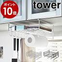 [ 戸棚下多機能ラック タワー ]山崎実業 tower ラップホルダー キッチンペーパーホルダー キッチン収納 おしゃれ 戸…