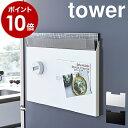 [ ランチョンマット収納 タワー ]山崎実業 tower マグネット 収納 ランチョンマット収納 冷蔵庫横 磁石 トレー お盆…