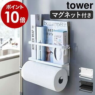 tower/タワーマグネットラップ&キッチンペーパーホルダー