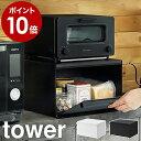 [ ブレッドケース タワー ]山崎実業 tower パンケース ブレッドボックス キッチン収納 カウンター上収納 北欧 スト…