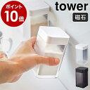 [ マグネット小麦粉&スパイスボトル タワー ]山崎実業 tower 調味料入れ マグネット おしゃれ スパイスボトル 調味…
