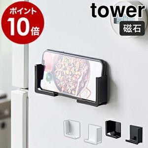 [ マグネットタブレットホルダー タワー ]山崎実業 tower スタンド マグネット タブレットホルダー タブレットスタンド 冷蔵庫横 キッチン 磁石 iPad レシピ 調理 スマホ置き スマホ 壁 おし