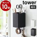 [ マグネットストレージボックス タワー スクエア ]山崎実業 tower マグネット ラック キッチン収納 小物 フック 壁…