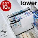 [ シンク下ポリ袋収納 タワー ]山崎実業 tower ホルダー キッチン シンク下 収納 ストッカー 引き出し 雑貨 キッチ…