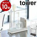 [ スポンジ&クリーニングツールスタンド タワー ]山崎実業 tower スポンジ入れ スポンジラック キッチン小物 洗剤…