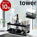 [ 水が流れるスポンジ&ボトルホルダー タワー ]山崎実業 tower シンク スポンジホルダー キッチン スポンジラック …