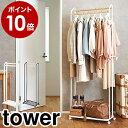 [ ハンガーラック キャスター付き タワー ]山崎実業 tower コートハンガー 北欧 ハンガーラック コート掛け キャス…