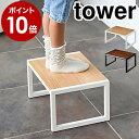 [ 踏み台 タワー ]山崎実業 tower 踏み台 子供 手洗い ステップ台 キッズ 玄関踏み台 トイレ 踏台 子ども用 玄関ベ…