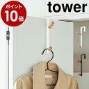[ ドアハンガー タワー ]山崎実業 tower 収納 ドアハンガー スマート フック 引き戸 扉 収納 スリム コート バッグ …