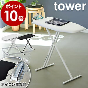 [ 軽量スタンド式アイロン台 タワー ]山崎実業 tower アイロン台 スタンド式 アイロンボード ボタンプレス 折りたたみ 軽量 高さ調節 アイロンがけ おしゃれ シンプル モノトーン yamazaki ブ
