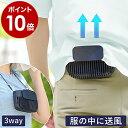 扇風機 腰掛け 首かけ【特典付き】ハンズフリーファン 空調服 ファン 腰かけ ボディブロー ハンディファン ベルト USB…