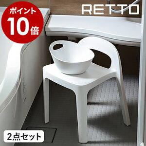 【特典付き】RETTO 風呂椅子 風呂イス 風呂桶 セット バスチェア シャワーチェア 風呂 いす 椅子 背もたれ 湯おけ 手おけ 桶 洗面器 北欧 おしゃれ シンプル ホワイト 白 日本製【ポイント10倍