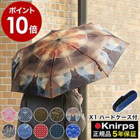 【特典付き】クニルプス x1 傘 Knirps 折りたたみ傘 日傘 UV対策 軽量 軽い 丈夫 コンパクト 折り畳み傘 折りたたみ 折畳 おしゃれ レディース メンズ 雨 雨具 雨晴兼用 ギフト 限定カラー 正規店 誕生日【ポイント10倍 送料無料】[ Knirps X1 ]