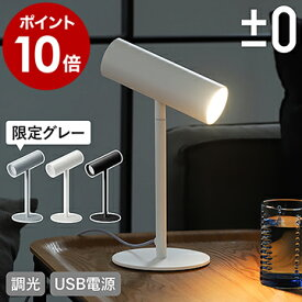 限定カラー スタンドライト LED【4つから選べる特典付き】おしゃれ デスクライト 間接照明 北欧 プラスマイナスゼロ LEDライト 角度調節 昼光色 電球色 調色 調光 プラマイゼロ 小型 スリム USB XLS-F010【ポイント10倍 送料無料】[ ±0 LEDスタンドライト ]