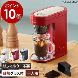 コーヒーメーカー 一人用 レコルト【4つから選べる特典付き】一人暮らし ソロカフェ プラス 1杯 ドリップ フィルター不要 コンパクト 金属フィルター 一杯 コーヒー アイスコーヒー 珈琲 おしゃれ 北欧 SLK-2【ポイント10倍 送料無料】[ recolte Solo Kaffe Plus ]
