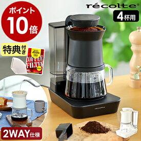 レインドリップ コーヒーメーカー おしゃれ【選べる特典付】レコルト コーヒー ドリッパー ハンドドリップ ドリップコーヒー 保温 コンパクト 珈琲 ペーパーフィルター コーヒーマシン 一人用 ホワイト ブラック RDC-1【送料無料】[ recolte Rain Drip Coffee Maker ]